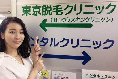 【上野駅近くの精神科・心療内科】ゆうメンタルク …