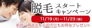 クリスマスに向け脱毛スタートキャンペーン第三弾|初診・再診どちらの方にもお得なプレゼント|11/19(月)〜11/23(金)