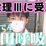 東大理Ⅲに受かる「丹田呼吸法」!【セクシー心理学・悩み相談室】