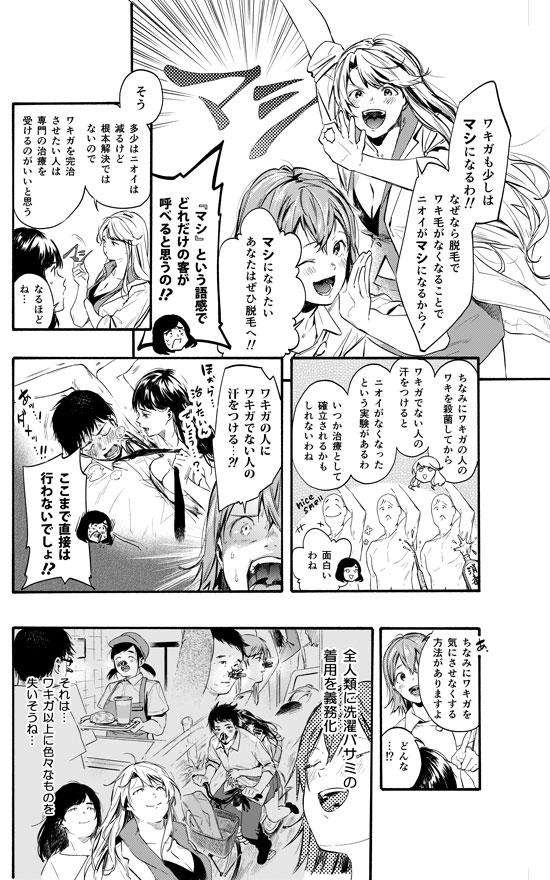 datuman-kamiyama2
