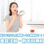 【本日上野院限定18時まで!】緊急キャンペーン!