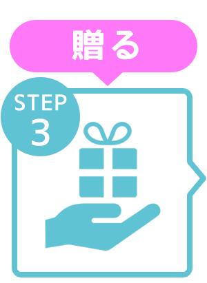 美容ギフト券のご購入STEP3