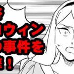 渋谷ハロウィン、あの軽トラ横転事件を目撃!精神科医による心理分析!【セクシー心理学】ゆうきゆう