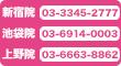 ゆうスキンクリニック新宿院(03-3345-2777)|ゆうスキンクリニック 池袋院(03-6914-0003)|上野院(03-6663-8862)