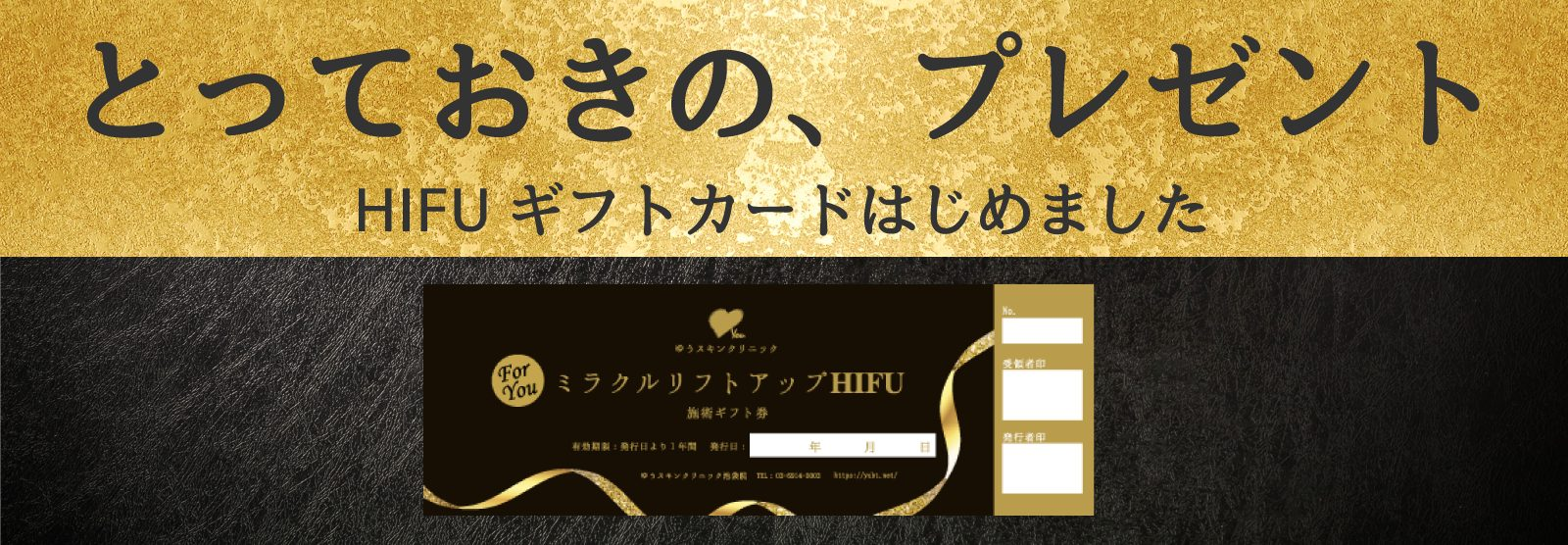 HIFU(ハイフ)ギフトカード発売中|ゆうスキンクリニック