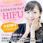 新宿院にて、待望の「HIFU(ハイフ)」施術がスタート!