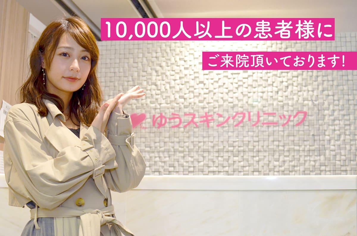 元TBS アナウンサー・宇垣美里 様|10,000人以上の患者様にご来院いただいております!
