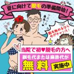 【初診の方限定】剃毛代または麻酔代無料キャンペーン