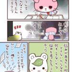 うつネコとハムスター「ヒマと悩み」~上野池袋皮膚科マンガ