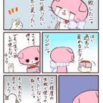 うつネコとハムスター「過去に戻れるボタン」~上野池袋皮膚科マンガ