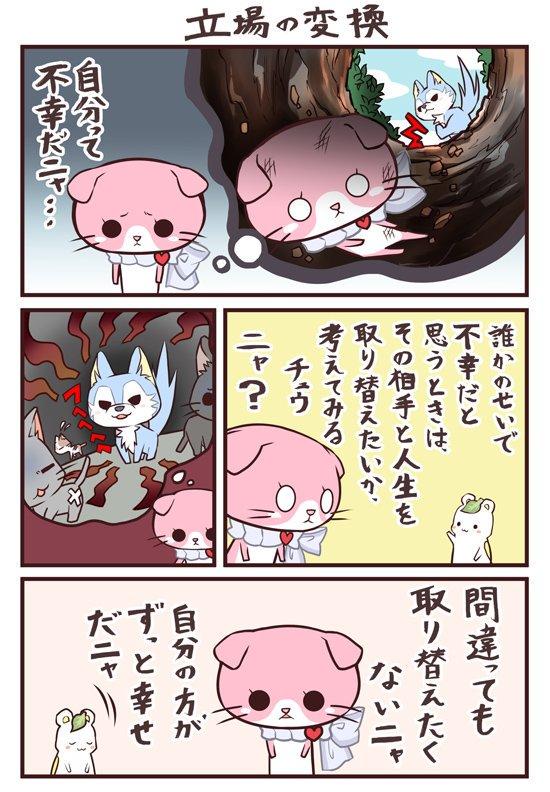 うつネコとハムスター「立場の変換」~上野池袋皮膚科マンガ