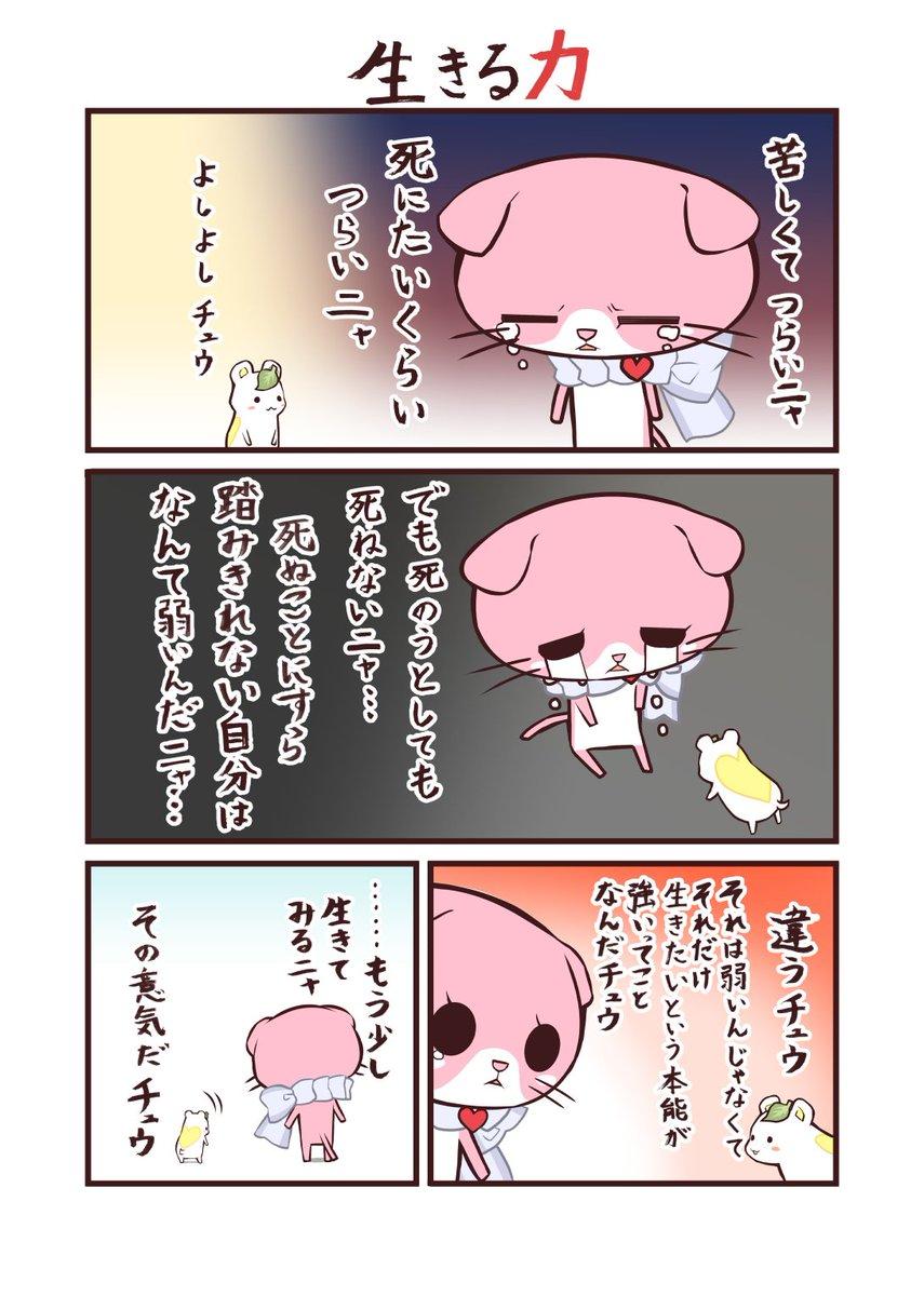 うつネコとハムスター「生きる力」~上野池袋皮膚科マンガ