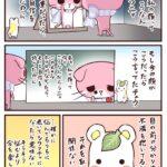 うつネコとハムスター「顔の作り」~上野池袋皮膚科マンガ