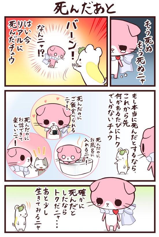 うつネコとハムスター「死んだあと」~上野池袋皮膚科マンガ