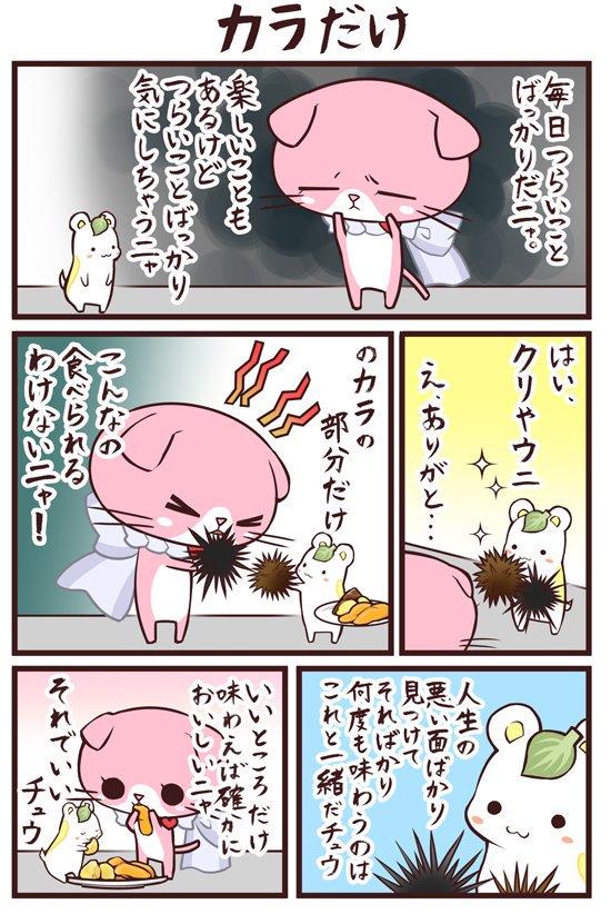 うつネコとハムスター「カラだけ」~上野池袋皮膚科マンガ