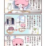 うつネコとハムスター「失敗と成功」~上野池袋皮膚科マンガ