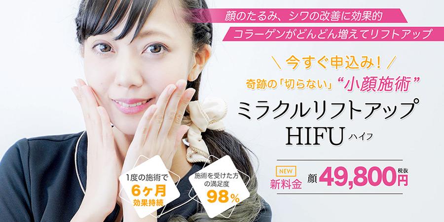 ハイフ(HIFU)