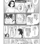 たるみ改善のためには、エステサロン・マッサージクリニック、どれがいいの?~東京脱毛ゆうスキンクリニックマンガ