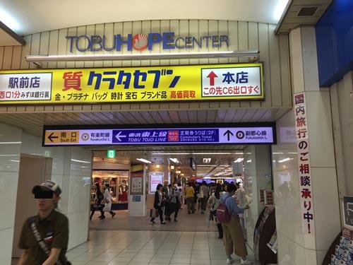 東武HOPE CENTER ショッピングセンター