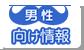 東京脱毛クリニックメンズサイト