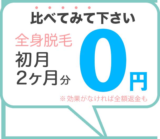 全身脱毛 初月&2か月分 0円(無料)