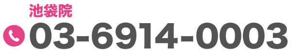 ゆうスキンクリニック池袋院|03-6914-0003