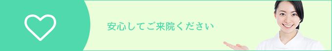 東京脱毛クリニック8つの特徴