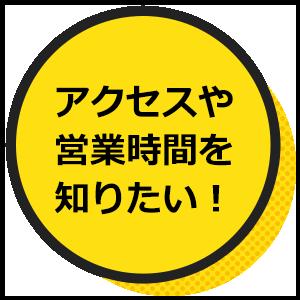 東京脱毛クリニックのアクセスや営業時間を知りたい!