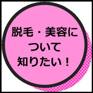 東京脱毛クリニックの脱毛・美容メニューについて知りたい!