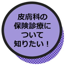 東京脱毛クリニックの皮膚科の保険診療について知りたい!