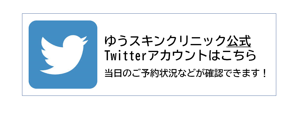 ゆうスキンクリニック オフィシャル Twitter