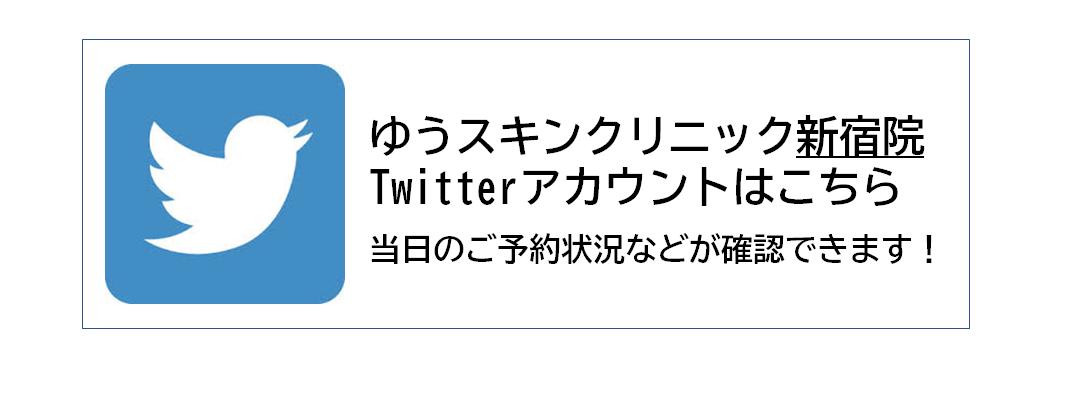 ゆうスキンクリニック新宿院 Twitter