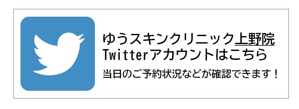 ゆうスキンクリニック上野院 Twitter