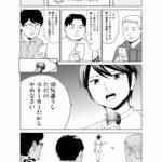 間違ったファン心理(ゆうスキンクリニックマンガ)