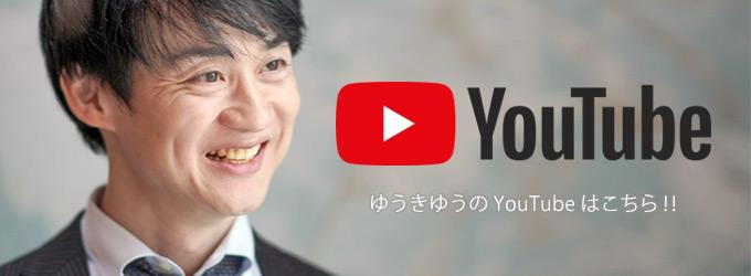 ゆうきゆうの Youtube はこちら