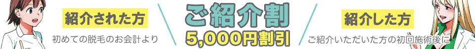 ゆうスキンクリニックご紹介割|5,000円割引