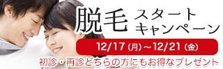 「クリスマスに向けて脱毛スタート」キャンペーン 第6弾