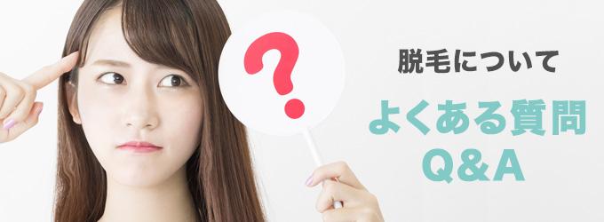 脱毛についてよくある質問 Q&A|ゆうスキンクリニック