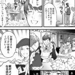 世界一癒されるメイドカフェ~上野皮膚科マンガ